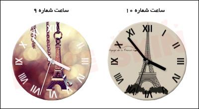 کدهای ساعت فلش فانتزی پاریس