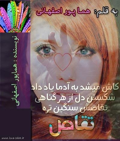 رمان تقاص نوشته هما پور اصفهانی