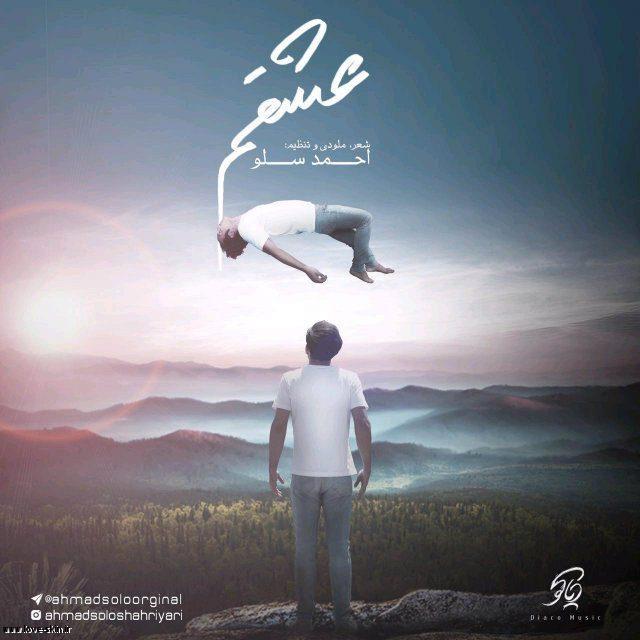 متن آهنگ احمدرضا شهریاری بنام عشقم