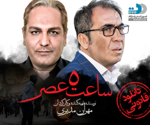 دانلود فیلم 5 عصر مهران مدیری | خرید قانونی