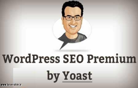 دانلود افزونه سئو وردپرس حرفه ای Yoast SEO Premium نسخه ۶٫۲