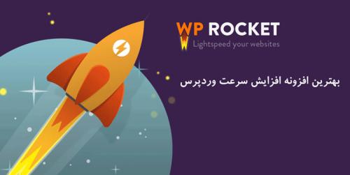 دانلود افزونه حرفه ای افزایش سرعت وردپرس راکت wp rocket