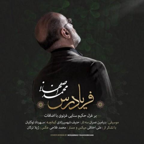 متن آهنگ محمد اصفهانی به نام فریادرس